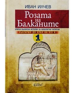 Розата на Балканите – том 1: България до края на XIX век