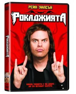 Рокаджията (DVD)