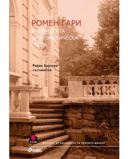 romen-gari-i-frenskata-diplomaticheska-poshta