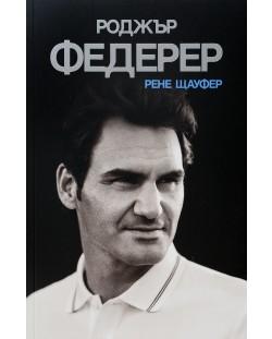 Роджър Федерер (меки корици)