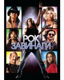 Рок завинаги (DVD)