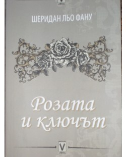 Розата и ключът