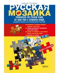 russkaya-mozaika