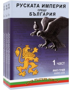 Руската империя срещу България - Комплект от 3 части