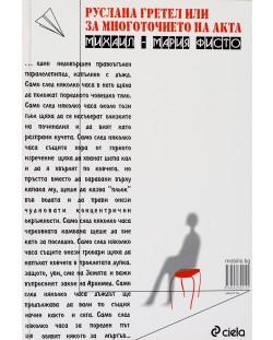 Руслана Гретел или за многоточието на акта