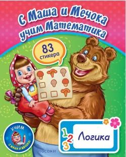 С Маша и Мечока учим математика: Логика + стикери