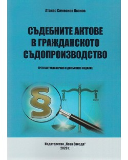 Съдебните актове в гражданското съдопроизводство. Трето актуализирано и допълнено издание