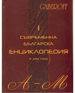 Съвременна българска енциклопедия (твърди корици)