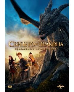 Сърцето на дракона 3: Проклятието на магьосника (DVD)