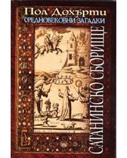 Сатанинско сборище