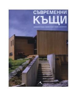 Съвременни къщи (твърди корици)