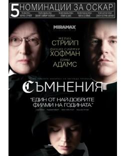 Съмнения (DVD)