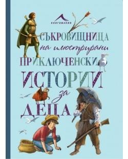 Съкровищница на илюстрирани приключенски истории за деца