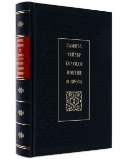Самюъл Тейлър Колридж. Поезия и проза (Луксозно издание)