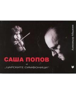 Саша Попов и царските симфоници