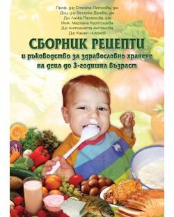 Сборник рецепти и ръководство за здравословно хранене на деца до 3-годишна възраст