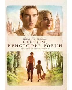 Сбогом, Кристофър Робин (DVD)