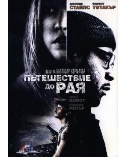 Пътешествие до Рая (DVD)