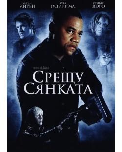Срещу Сянката (DVD)