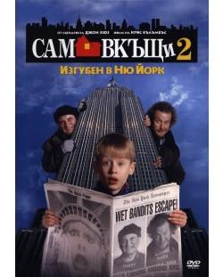 Сам вкъщи 2: Изгубен в Ню Йорк (DVD)