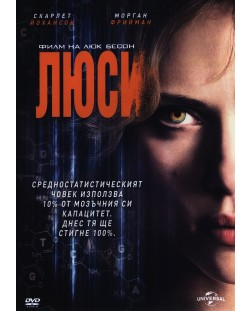 Люси (DVD)