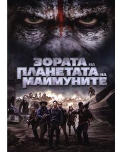 Зората на Планетата на маймуните (DVD)