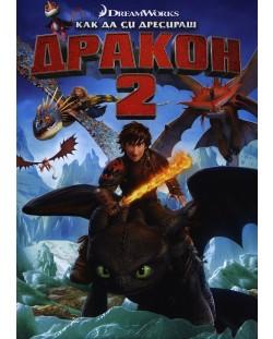 Как да си дресираш дракон 2 (DVD)