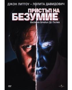 Пристъп на безумие (DVD)