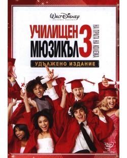 Училищен мюзикъл 3: На прага на колежа (DVD)