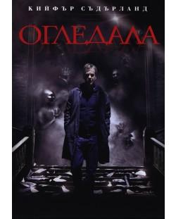 Огледала (DVD)