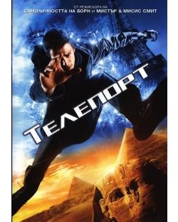 Телепорт (DVD)