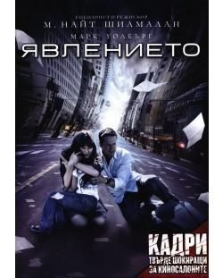Явлението (DVD)