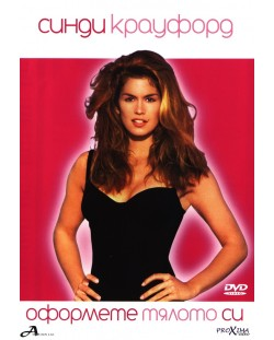 Синди Крауфорд - Оформете тялото си (DVD)