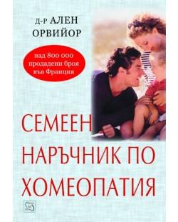 Семеен наръчник по хомеопатия