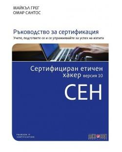 Сертифициран етичен хакер (CEH) версия 10