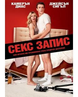 Секс Запис (DVD)
