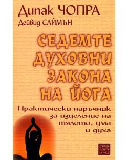 Седемте духовни закона на йога