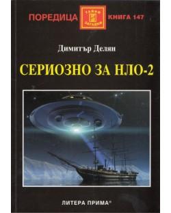 Сериозно за НЛО-2