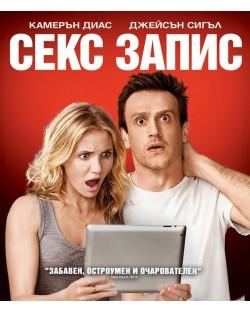 Секс Запис (Blu-Ray)