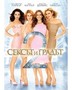 Сексът и градът 2 (DVD)