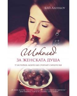 Шоколад за женската душа: 77 истории, които ще стоплят сърцето ви