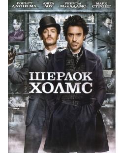 Шерлок Холмс (DVD)