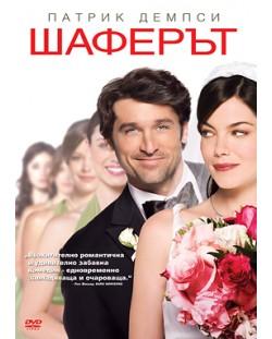 Шаферът (DVD)