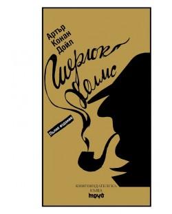 Шерлок Холмс. Пълно издание (луксозно)