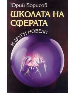 shkolata-na-sferata-i-drugi-noveli