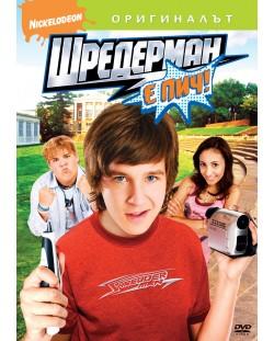 Шредерман е пич (DVD)