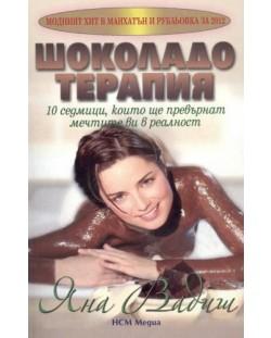 Шоколадова терапия
