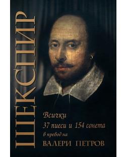 Шекспир: 37 пиеси и 154 сонета (второ издание)
