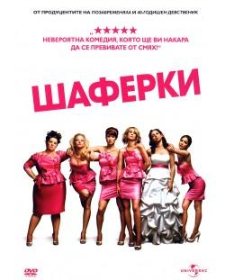 Шаферки (DVD)