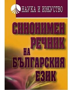 Синонимен речник на български език